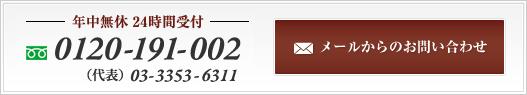 年中無休 24時間受付 0120-191-002