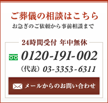 ご葬儀の相談はこちら 24時間受付 年中無休 0120-191-002